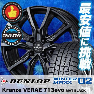 175/60R16 DUNLOP ダンロップ WINTER MAXX 02 WM02 ウインターマックス 02 weds Krenze VERAE 731EVO ウエッズ クレンツェ ヴェラーエ 713EVO スタッドレスタイヤホイール4本セット