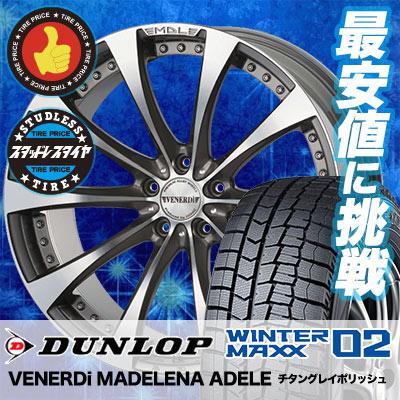 235/50R18 DUNLOP ダンロップ WINTER MAXX 02 WM02 ウインターマックス 02 VENERDi MADELENA ADELE ヴェネルディ マデリーナ アデーレ スタッドレスタイヤホイール4本セット