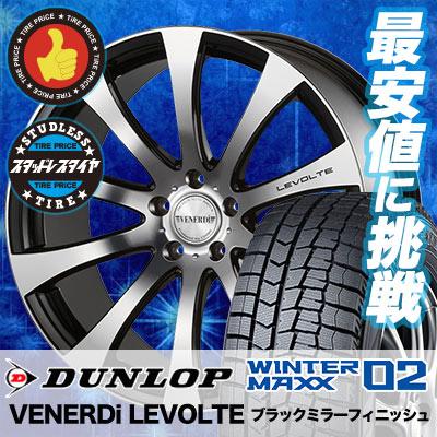 215/55R18 DUNLOP ダンロップ WINTER MAXX 02 WM02 ウインターマックス 02 VENERDi LEVOLTE ヴェネルディ レヴォルテ スタッドレスタイヤホイール4本セット