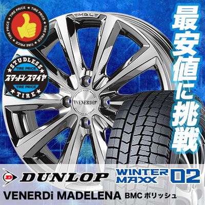 185/60R16 DUNLOP ダンロップ WINTER MAXX 02 WM02 ウインターマックス 02 VENERDi MADELENA ヴェネルディ マデリーナ スタッドレスタイヤホイール4本セット