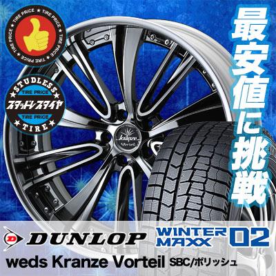 245/40R19 DUNLOP ダンロップ WINTER MAXX 02 WM02 ウインターマックス 02 weds Kranze Vorteil ウェッズ クレンツェ ヴォルテイル スタッドレスタイヤホイール4本セット