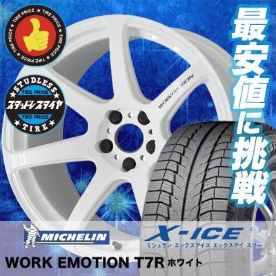 225/50R18 MICHELIN ミシュラン X-ICE XI3 エックスアイス XI-3 WORK EMOTION T7R ワーク エモーション T7R スタッドレスタイヤホイール4本セット
