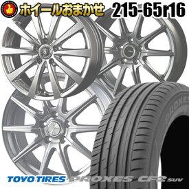 215/65R16 98H TOYO TIRES トーヨー タイヤ PROXES CF2 SUV プロクセス CF2 SUV サマータイヤホイール4本セット【取付対象】