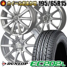 195/65R15 91S DUNLOP ダンロップ EC202L おまかせサマータイヤホイールセット【取付対象】