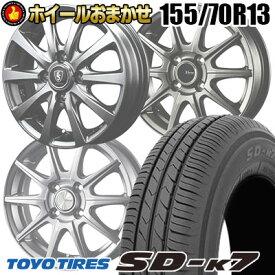 155/70R13 75S TOYO TIRES トーヨー タイヤ SD-K7 エスディーケ−セブン サマータイヤホイール4本セット