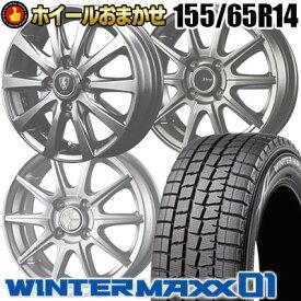 155/65R14 ダンロップ DUNLOP ウインターマックス WM01 WINTER MAXX おまかせ スタッドレス タイヤホイールセット