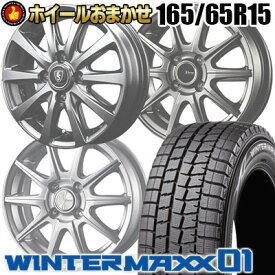 165/65R15 165/65R15 DUNLOP ダンロップ WINTER MAXX 01 WM01 ウインターマックス 01 81Q ホイールおまかせ スタッドレスタイヤホイール4本セット