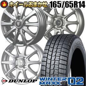 165/65R14 165/65R14 DUNLOP ダンロップ WINTER MAXX 02 WM02 ウインターマックス 02 79Q ホイールおまかせ スタッドレスタイヤホイール4本セット【取付対象】