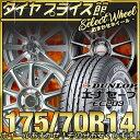 175/70R14 84S DUNLOP ダンロップ ENASAVE EC203 エナセーブ EC203 おまかせサマータイヤホイールセット