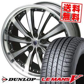 245/50R18 DUNLOP ダンロップ LE MANS 5 ルマン V(ファイブ) LM5 ルマン5 STEINER VS-5 シュタイナー VS5 サマータイヤホイール4本セット【取付対象】
