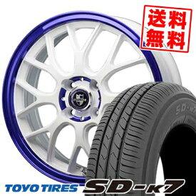 165/55R15 75V TOYO TIRES トーヨー タイヤ SD-K7 エスディーケ−セブン EXPLODE-RBM エクスプラウド RBM サマータイヤホイール4本セット【取付対象】