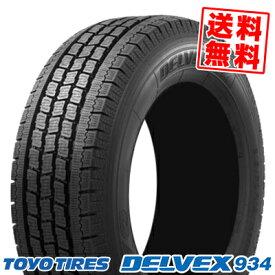 195/80R15 107/105 トーヨー タイヤ DELVEX 934 TOYO TIRES デルベックス 934 スタッドレスタイヤ 15インチ 単品 1本 価格 『2本以上ご注文で送料無料』