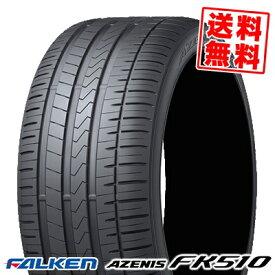 245/40R18 97Y XL FALKEN ファルケン AZENIS FK510アゼニス FK510 夏サマータイヤ単品1本価格《2本以上ご購入で送料無料》【取付対象】