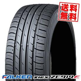 205/60R16 92H ファルケン ZIEX ZE914F FALKEN ジークス ZE914F サマータイヤ 16インチ 単品 1本 価格 『2本以上ご注文で送料無料』