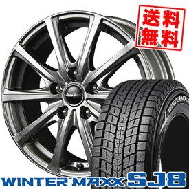 225/65R17 DUNLOP ダンロップ WINTER MAXX SJ8 ウインターマックス SJ8 EuroSpeed V25 ユーロスピード V25 スタッドレスタイヤホイール4本セット【取付対象】