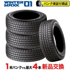 225/55R17 97Q DUNLOP ダンロップ WINTER MAXX 01 WM01ウインターマックス 01 冬スタッドレスタイヤ単品4本価格《パンク保証付》