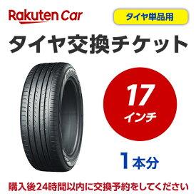 タイヤ交換チケット(タイヤの組み換え) 17インチ - 【1本】 タイヤの脱着・バランス調整込み【ゴムバルブ交換・タイヤ廃棄別】