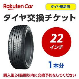 タイヤ交換チケット(タイヤの組み換え) 22インチ - 【1本】 タイヤの脱着・バランス調整込み【ゴムバルブ交換・タイヤ廃棄別】