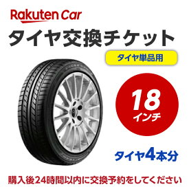 タイヤ交換チケット(タイヤの組み換え) 18インチ - 【4本】 タイヤの脱着・バランス調整込み【ゴムバルブ交換・タイヤ廃棄別】