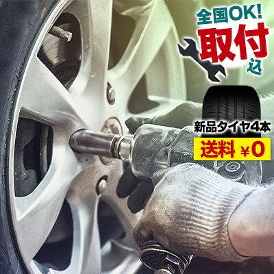 135/80R12 68S TOYO TIRES トーヨー タイヤ SD-K7エスディーケ−セブン 夏サマータイヤ 4本+取付《送料無料》