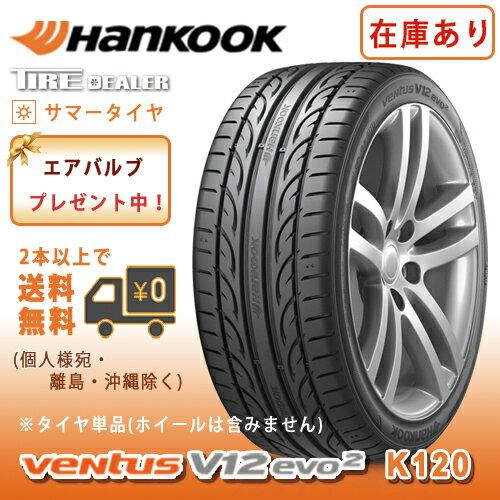 【2本以上で送料無料】HANKOOK 245/35R20 95Y XL ハンコック VENTUS V12 evo2 K120 個人様宛は2本以上ご購入の場合も、1本につき1,080円の別途送料が追加されます。お取り付け店への直送をお申し付けください!