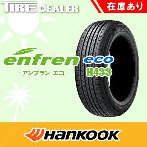 【4本以上で送料無料】HANKOOK ハンコック enfren eco アンプラン エコ H433 165/60R14 79H XL 個人様宛は2本以上ご購入の場合も、1本につき1,080円の別途送料が追加されます。お取り付け店への直送をお申し付けください!