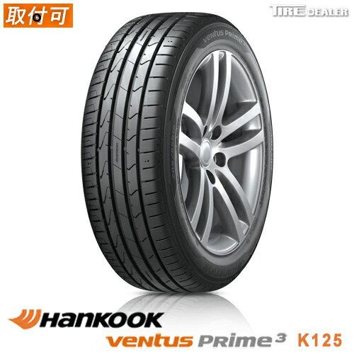 サマータイヤ 165/45R16 74V XL ハンコック ベンタス プライム3 K125 HANKOOK VENTUS PRIME3 K125 4本セット 2018年製 バルブプレゼント中