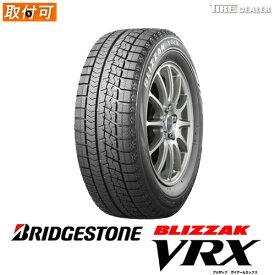 ブリヂストン ブリザック VRX 195/65R15 91S BRIDGESTONE BLIZZAK VRX 4本セット 2020年製 並行品(日本製) スタッドレスタイヤ バルブプレゼント中