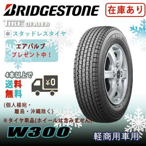 スタッドレスタイヤ 145/80R12 80/78N LT (145R12 6PR)ブリヂストン W300 BRIDGESTONE W300 2018年製 軽トラック用スタッドレス バルブプレゼント中