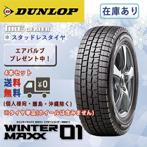 スタッドレスタイヤ 155/65R14 75Q ダンロップ ウィンターマックス WM01 DUNLOP WINTER MAXX WM01 2018年製 4本セット バルブプレゼント中