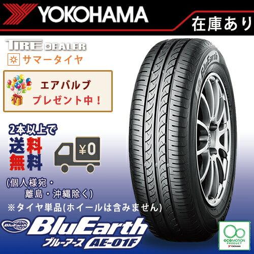 【2本以上で送料無料】YOKOHAMA 165/60R15 77H ヨコハマ BluEarth AE-01 個人様宛は2本以上ご購入の場合も、1本につき1,080円の別途送料が追加されます。お取り付け店への直送をお申し付けください!