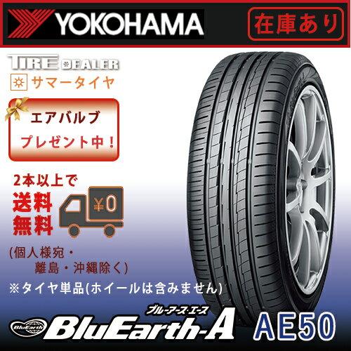 【2本以上で送料無料】YOKOHAMA 205/50R16 87V ヨコハマ BluEarth-A AE50 個人様宛は2本以上ご購入の場合も、1本につき1,080円の別途送料が追加されます。お取り付け店への直送をお申し付けください!