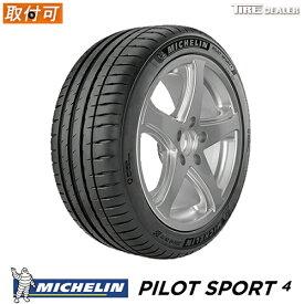 MICHELIN 215/45R17 91Y XL ST PS4 PILOT SPORT 4 ミシュラン パイロット スポーツ 4 バルブプレゼント中 サマータイヤ