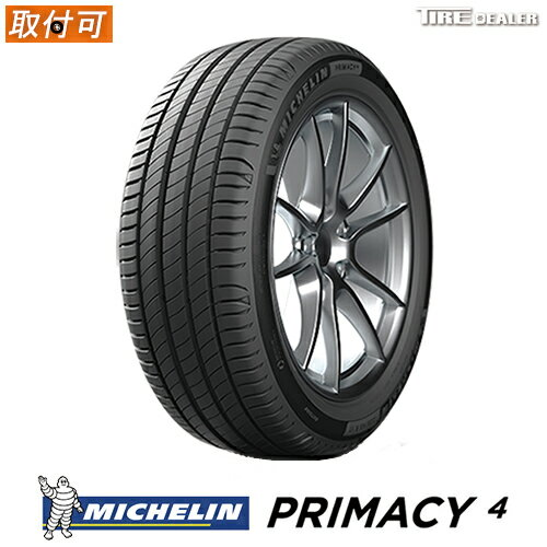 MICHELIN PRIMACY4 プライマシー4 225/45R18 95W XL ST 2018年製 サマータイヤ 2本以上送料無料