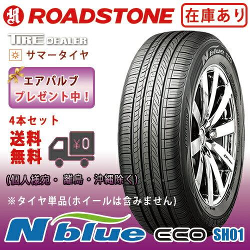 サマータイヤ 205/55R16 91V ロードストーン エヌブルー エコ SH01 ROADSTONE N-BLUE ECO SH01 4本セット 2018年製 バルブプレゼント中