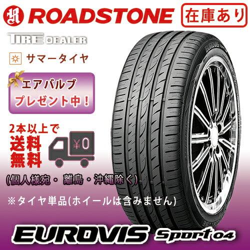 サマータイヤ 225/45R18 95Y XL ロードストーン ユーロビス スポーツ 04 ROADSTONE EUROVIS SPORT 04 2018年製 バルブプレゼント中