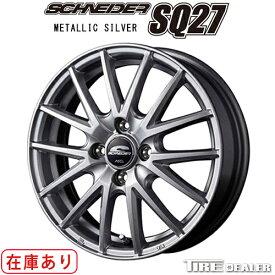 SCHNEIDER シュナイダー SQ27 13インチ 4.00B JWL-T P.C.D:100 4穴 インセット:43 メタリックシルバーホイール4本セット ワゴンR タント 軽CAR 等に