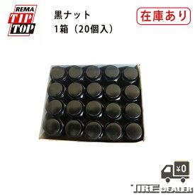 TIPTOP チップトップ ホイールナット M12XP1.5 21HEX 黒 ブラック袋ナット1箱 20個入り