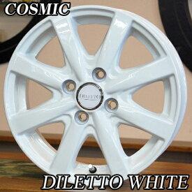 【数量限定】【軽自動車用アルミホイール4本セット】【14インチ】【COSMIC DILETTO WHITE】【コスミック ディレットホワイト】【14X4.5J 4穴 PCD:100】【ソリオ ハスラー N-BOX キャスト タント】表示価格は4本価格です