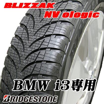 【155/70R19】【19インチ】【スタッドレスタイヤ単品1本価格】【BRIDGESTONE BLIZZAK NV ologic】【ブリヂストン ブリザックNVオロジック】【BMW i3専用スタッドレス】