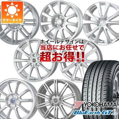 サマータイヤ175/65R1482HヨコハマブルーアースGTAE51デザインお任せホイール5.5-14タイヤホイール4本セット