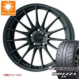 サマータイヤ 245/40R18 93W ダンロップ ディレッツァ Z3 エンケイ レーシング レボリューション RS05RR 9.0-18 タイヤホイール4本セット