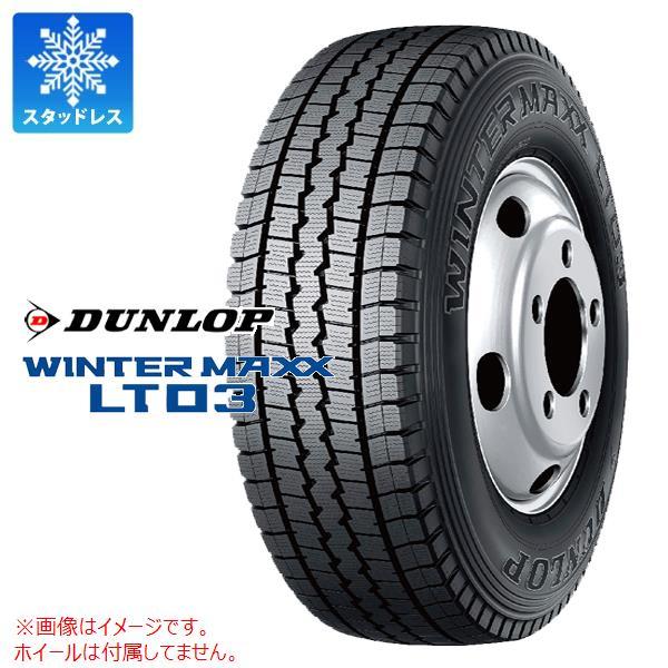 ダンロップ ウインターマックス LT03 225/60R17.5 116/114L スタッドレスタイヤ DUNLOP WINTER MAXX LT03 【バン/トラック用】
