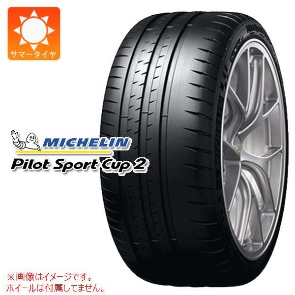 2本 ミシュラン パイロットスポーツカップ2 325/25R20 (101Y) XL サマータイヤ MICHELIN PILOT SPORT CUP 2