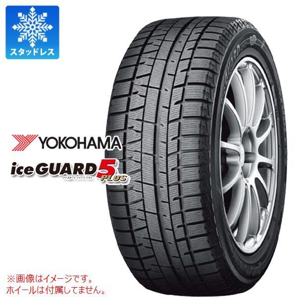 2018年製 スタッドレスタイヤ 205/55R16 91Q ヨコハマ アイスガードファイブ プラス iG50 YOKOHAMA iceGUARD 5 PLUS iG50