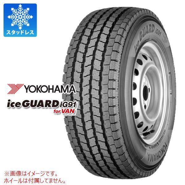 スタッドレスタイヤ 145/80R12 80/78N ヨコハマ アイスガード iG91 バン (145R12 6PR相当) YOKOHAMA iceGUARD iG91 for VAN 【バン/トラック用】