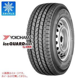ヨコハマ アイスガード iG91 バン 175/80R13 97/95N (175R13 8PR相当) スタッドレスタイヤ YOKOHAMA iceGUARD iG91 for VAN 【バン/トラック用】