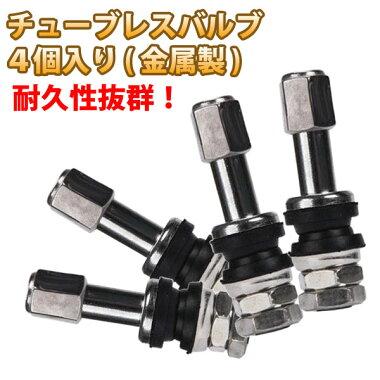 1台分(4個入り)交換用金属製チューブレスバルブ(エアーバルブ)