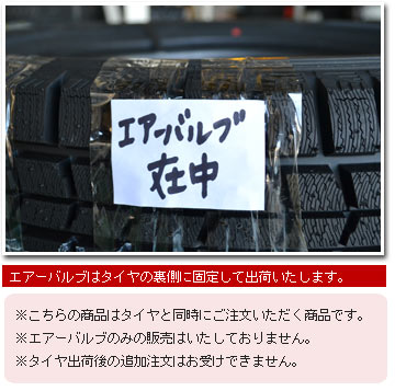 1台分(4個入り)交換用新品チューブレスバルブ(エアーバルブ)※タイヤと同時購入で送料無料!