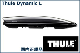 THULE ルーフボックス Dynamic L 900 グロスブラック TH6129 スーリー ダイナミック900 代金引換不可